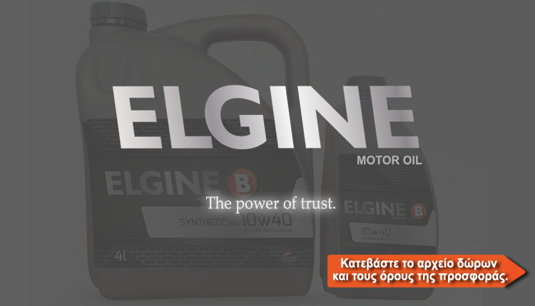 elgine-banner-offer