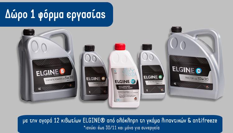 Δώρο 1 φόρμα εργασίας με την αγορά 12 κιβωτίων από όλη τη γκάμα ELGINE Premium Motor Oil & Antifreeze